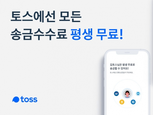 Toss offers free transactions amid growing online bank competition