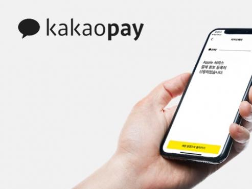 Analysts upbeat on Kakao Pay valuation