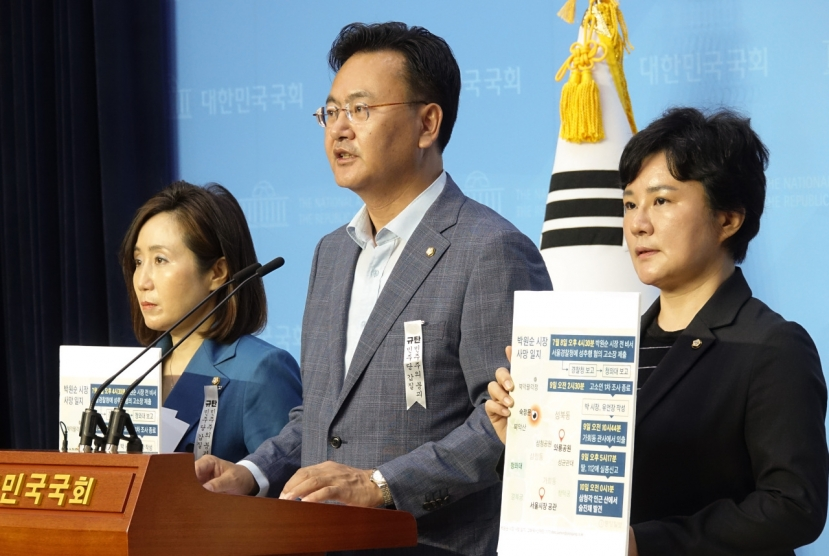 Calls grow for investigation into Seoul mayor's harassment allegations