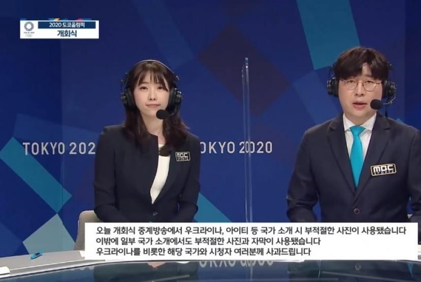 MBC apologizes for Tokyo Olympics opening ceremony broadcast fiasco