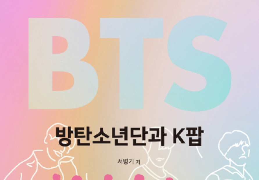 [Book review] Entertainment news reporter says BTS opened up new paradigm for K-pop