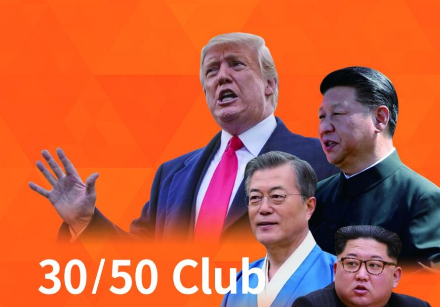 '30/50 Club' looks into Korea's rapid growth, uncertain future