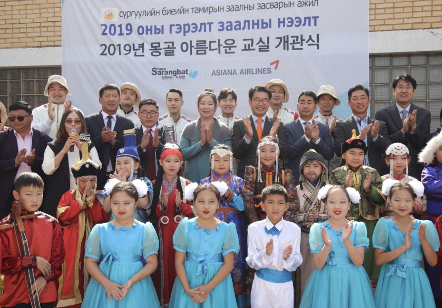 [Photo News] Asiana's 'Beautiful Classroom' in Mongolia