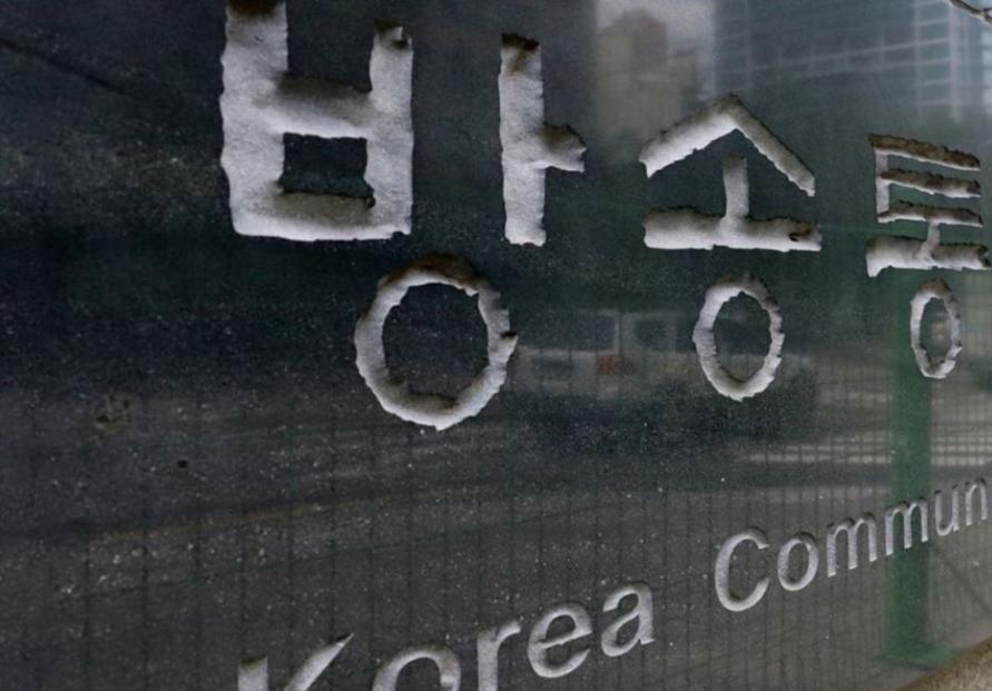 Korea ups monitoring of fake news on Wuhan coronavirus