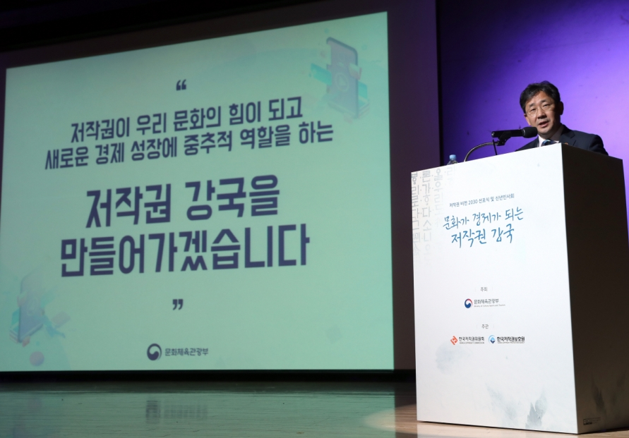 S. Korea posts record high trade surplus in copyrights in 2019