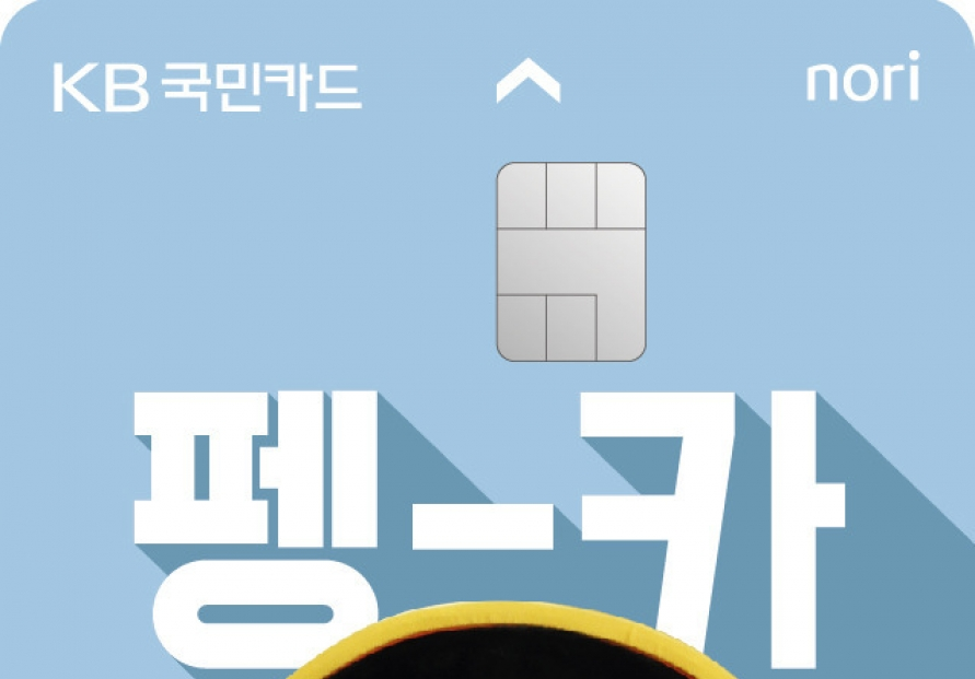 KB Card launches debit card featuring Pengsoo