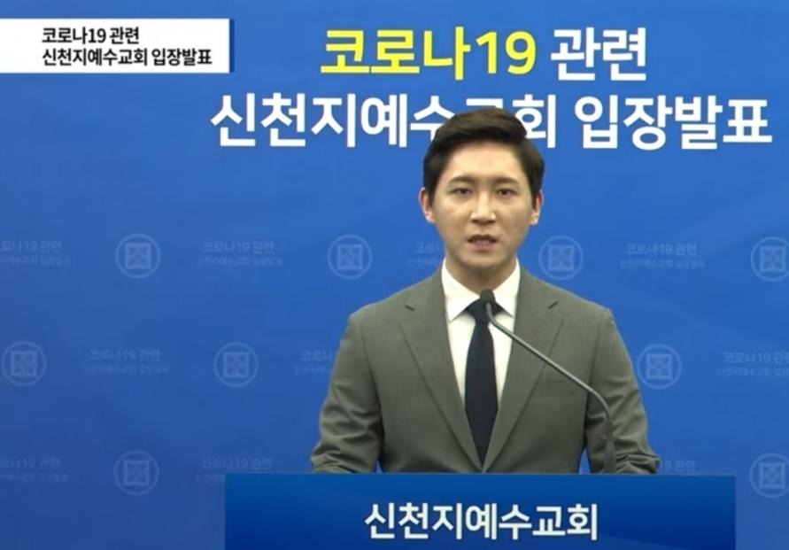 Stop witch hunt, says Shincheonji