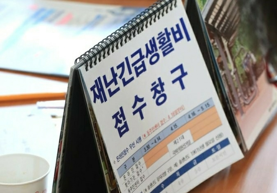 Seoul city miscalculates relief fund beneficiaries, to inject $188m more