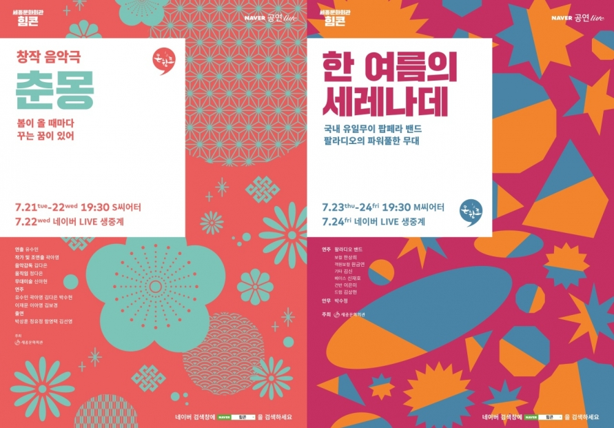 Sejong Center to present 1,000 won shows