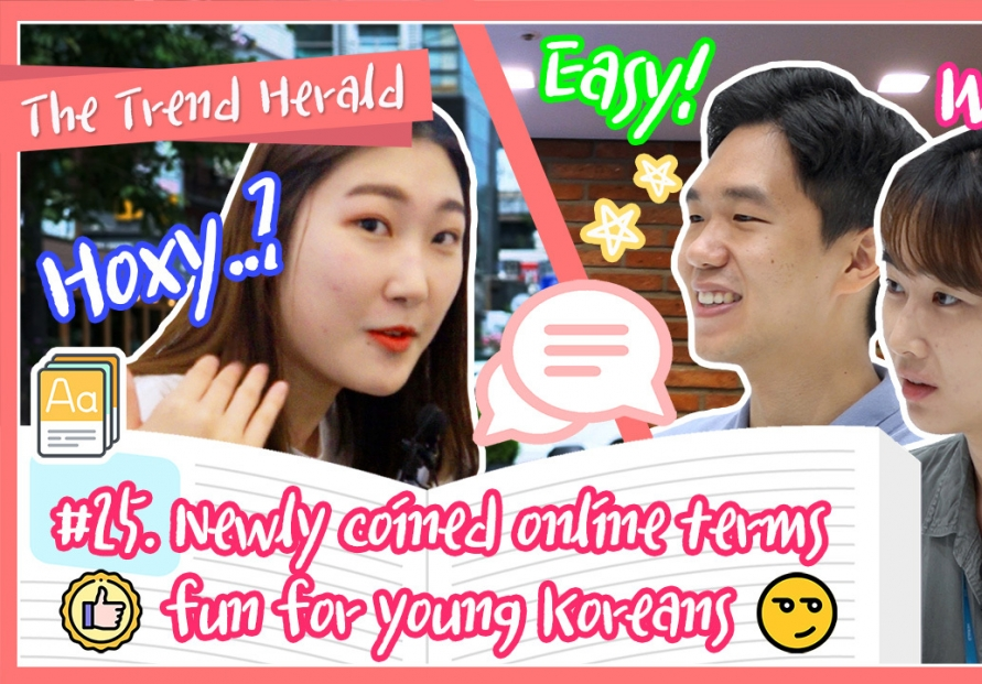 [Video] Newly coined online terms fun for young Koreans, puzzle for others