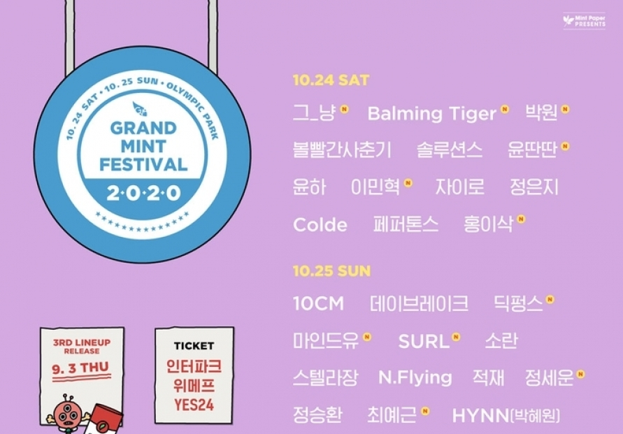 Grand Mint Festival to be held with limited number of audiences