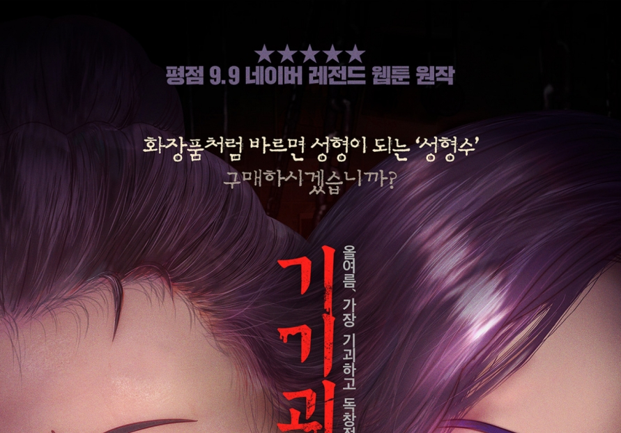 [Herald Interview] 'Beauty Water' makes breakthrough for Korean genre animation