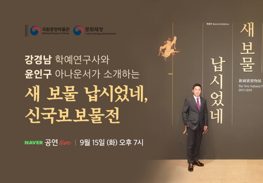 National Museum of Korea's largest-ever show of national treasures available online as well