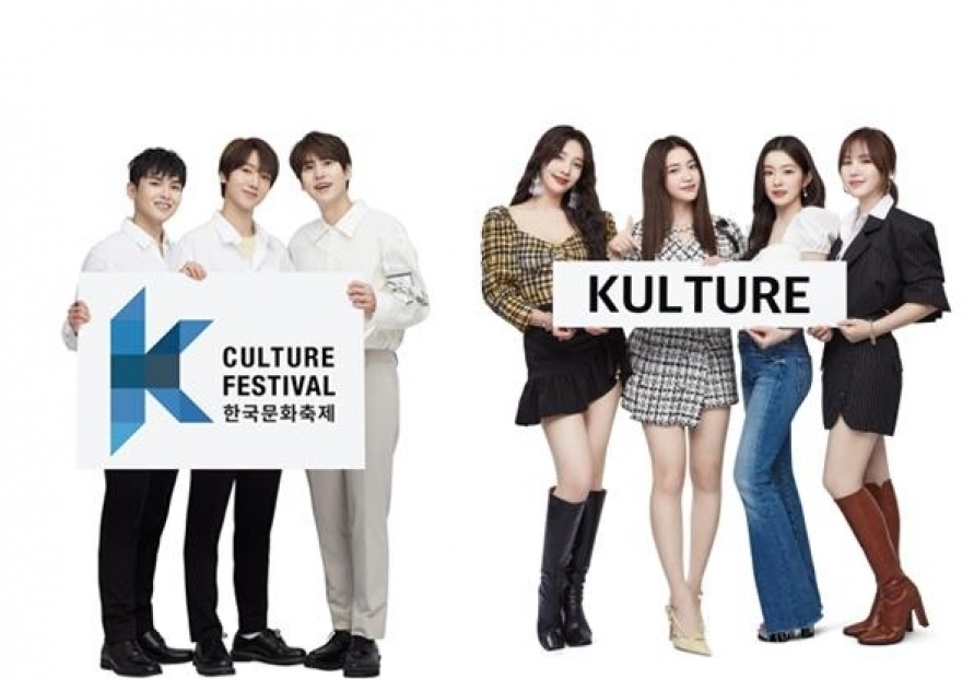 Korean culture festival to kick off virtually next month
