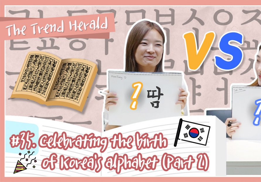 [Video] Celebrating the birth of Korea's alphabet