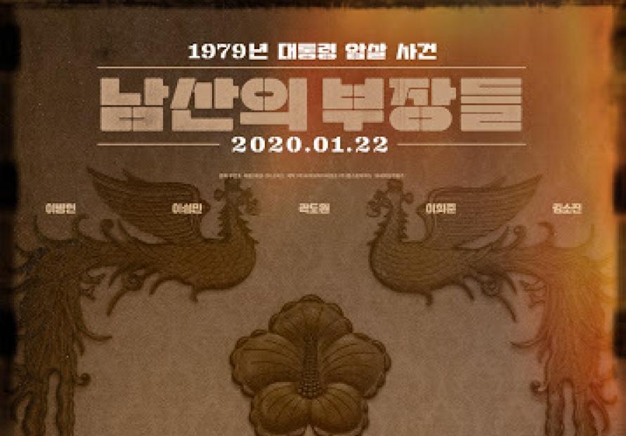 'The Man Standing Next' chosen as S. Korea's 2021 Oscars entry