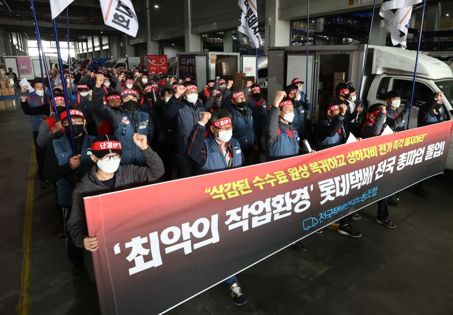 Lotte delivery workers launch strike demanding better treatment