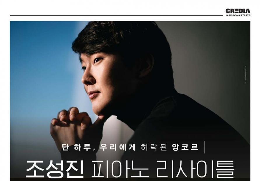 Cho Seung-jin recital goes pay-per-view