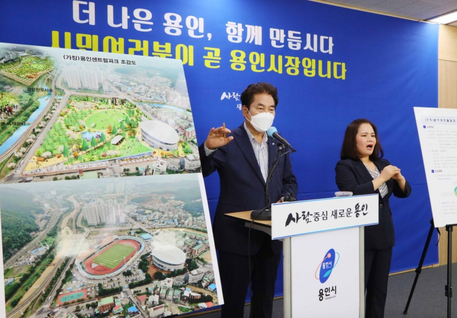 Green projects, growing competitiveness marked Yongin's 2020