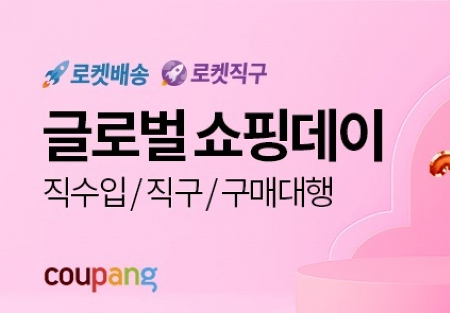 Coupang offers up to 50% discount for 'global shopping day'