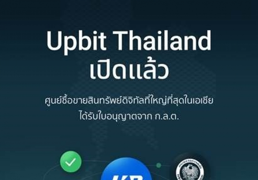 Upbit launches digital currency exchange in Thailand