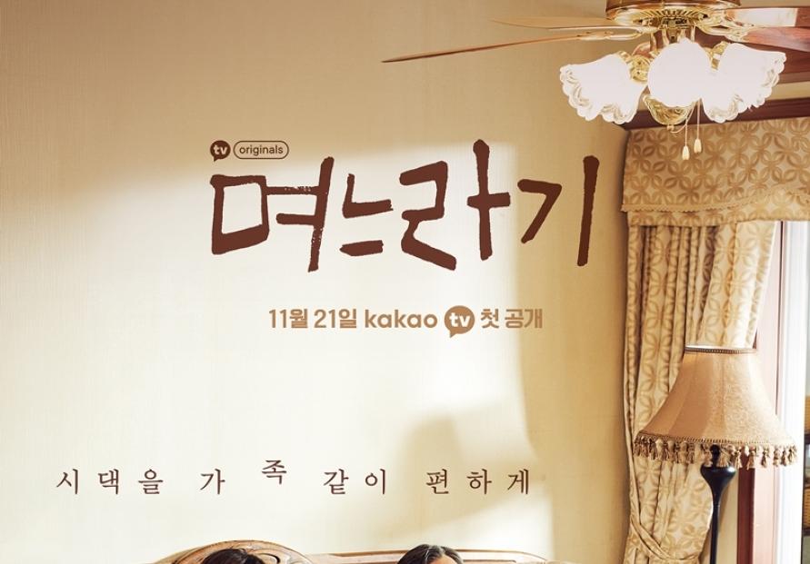 Kakao TV's 'No, Thank You' rank on Wavve top-10 drama list