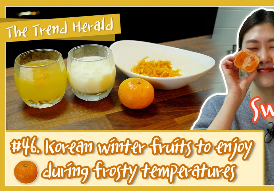 [Video] Korean winter fruits to enjoy during frosty temperatures