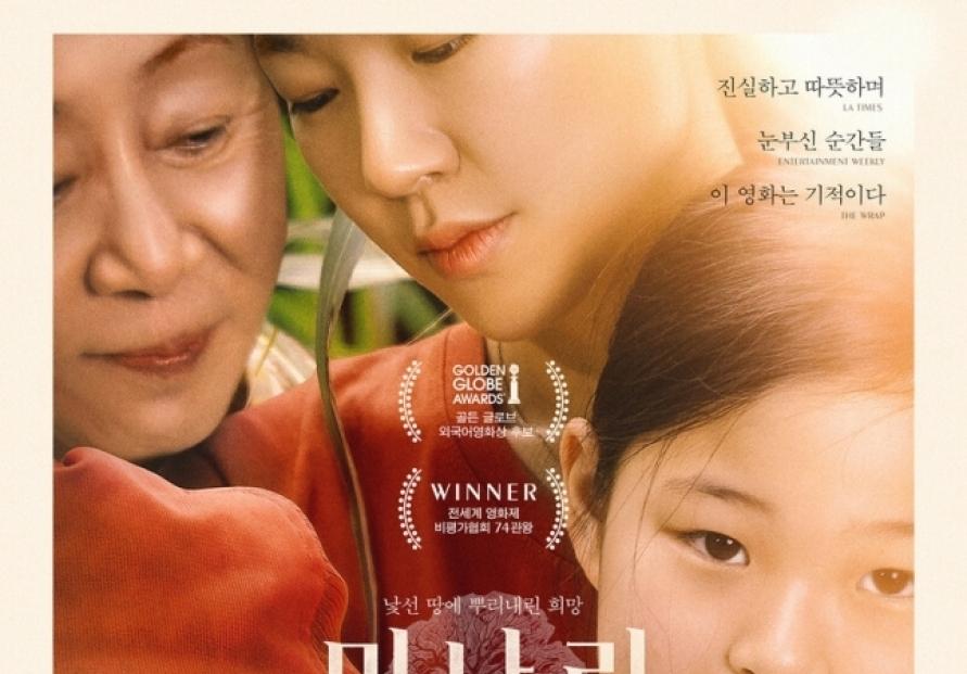 'Minari' wins best foreign film at Golden Globes