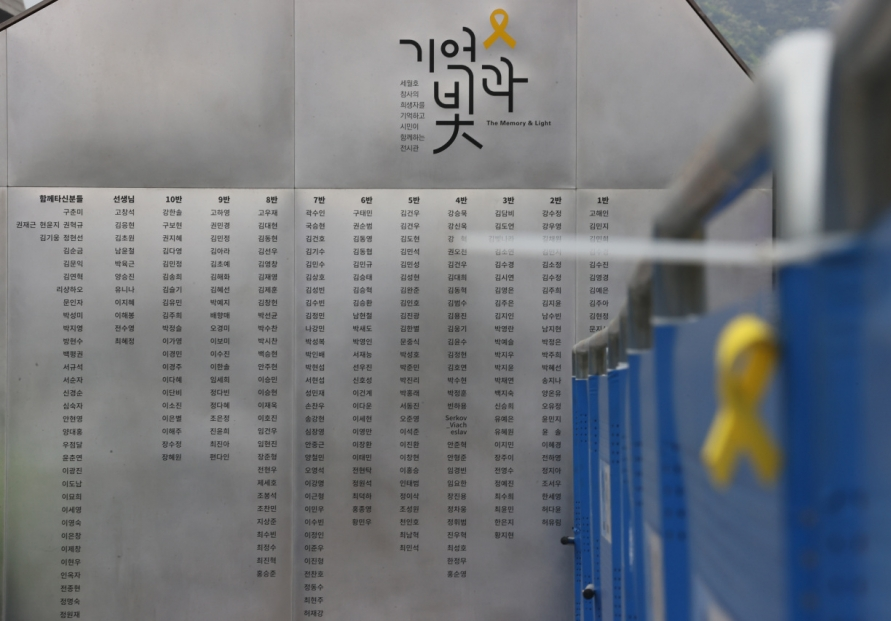 [Photo News] Remembering the Sewol ferry tragedy, seven years later