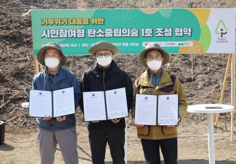 Yuhan-Kimberly partners with forestry agency, environmental group to create forest