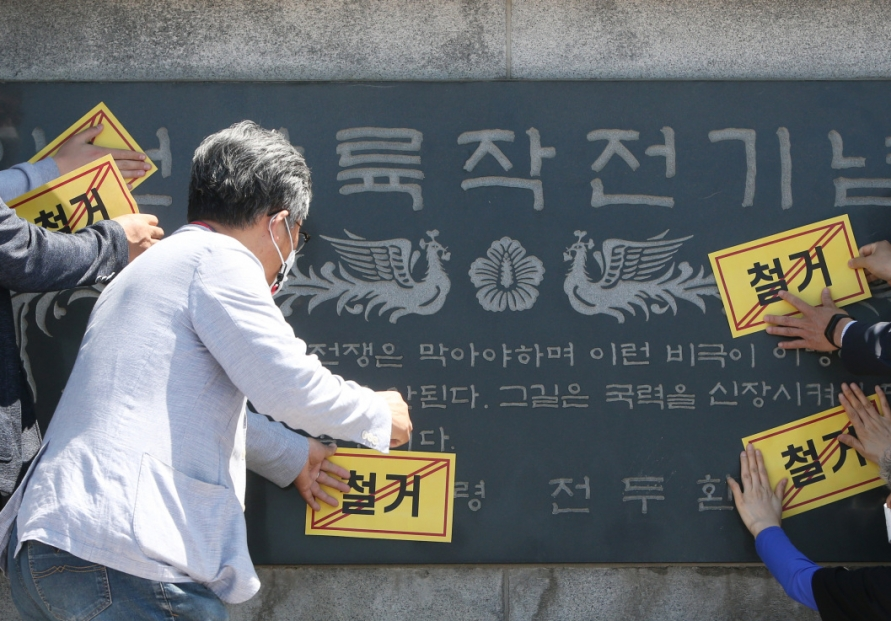 Activists demand removal of ex-President Chun's monument in Incheon