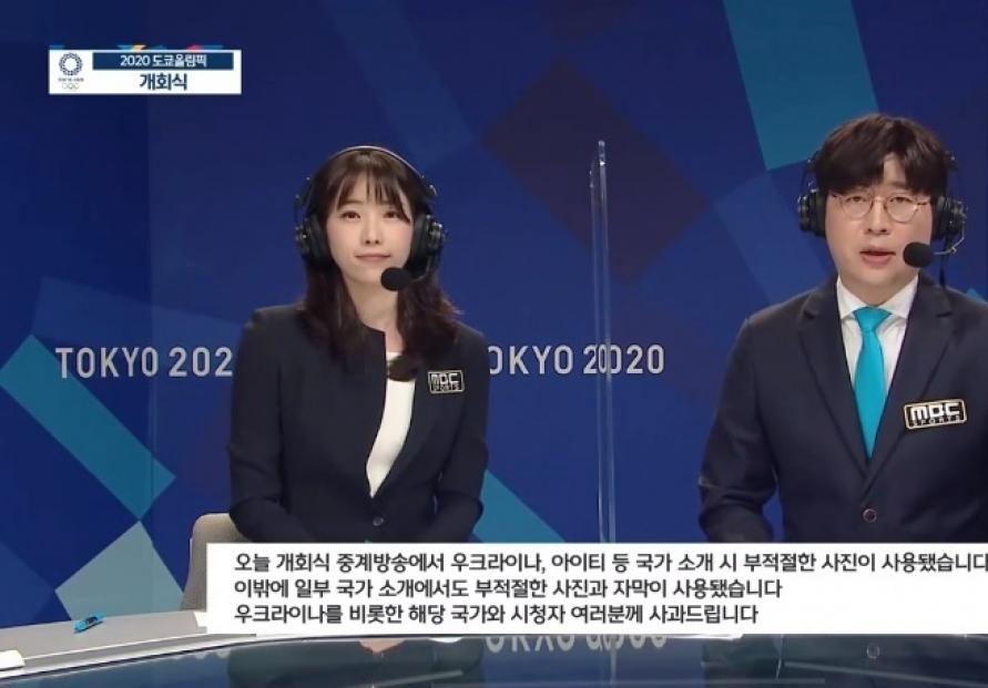 [Newsmaker] MBC apologizes for Tokyo Olympics opening ceremony broadcast fiasco