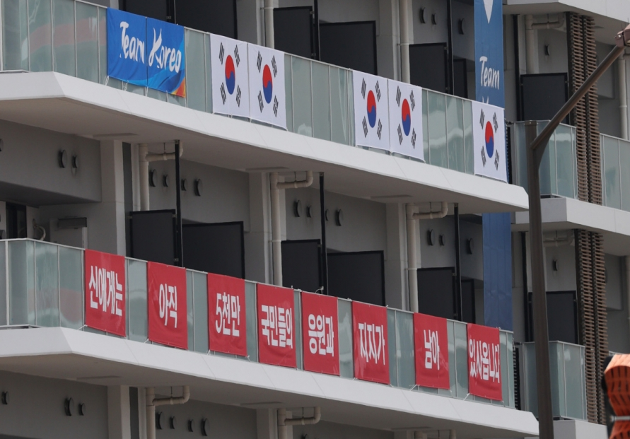 NK propaganda website slams Japan for taking issue with S. Korean banners at Olympics