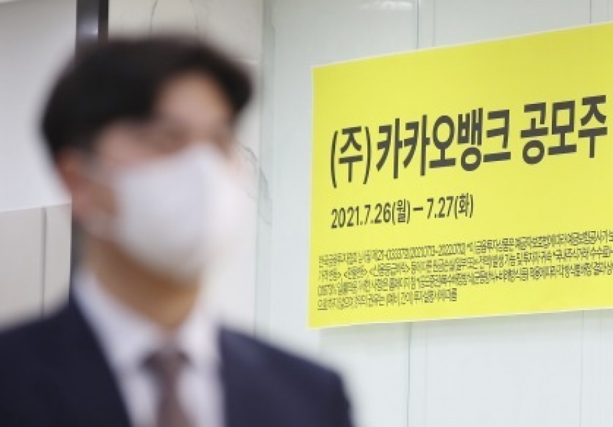 [Newsmaker] Jackpot or bubble? KakaoBank IPO sizzles