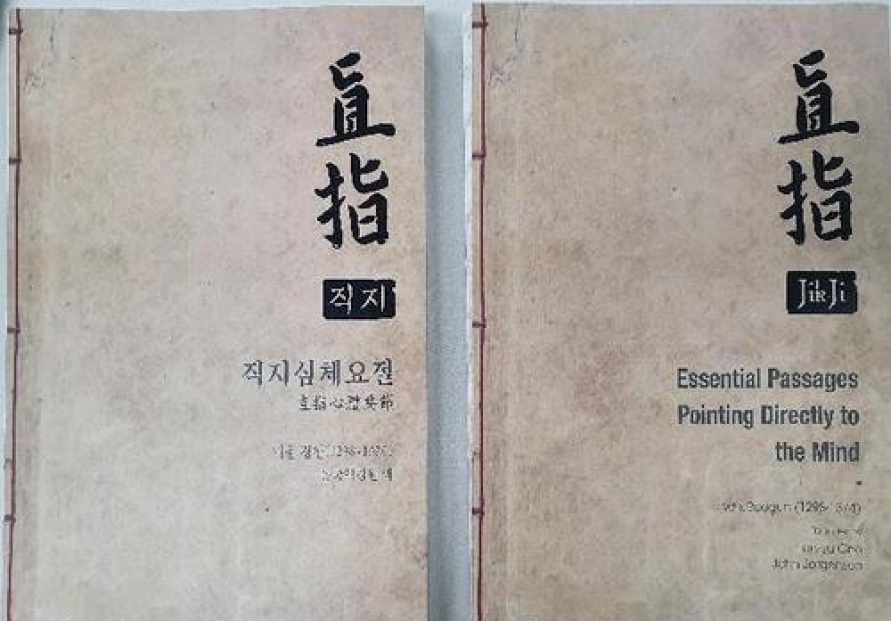 Timeline Index lists Jikji as oldest printed book with metal types on civic group's campaign