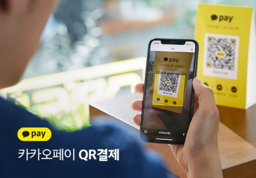 Kakao Pay delays IPO plan on heightened consumer safeguards
