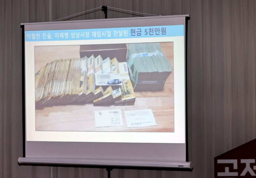 Ruling party mulls referring opposition lawmaker to ethics panel over 'cash photo'