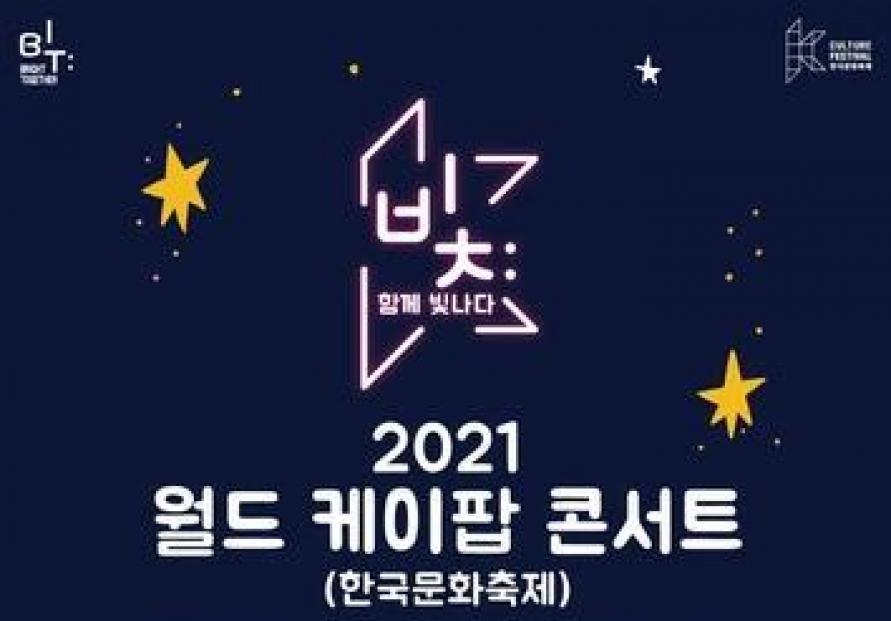 K-pop stars set to perform at 'World K-pop Concert' next month