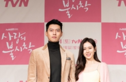 Secret love story between Hyun Bin and Son Ye-jin takes place in North Korea