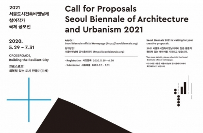 Seoul Biennale of Architecture and Urbanism takes international applications for next year