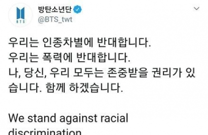 BTS expresses support for Black Lives Matter movement