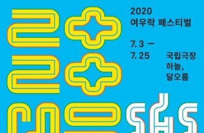 Yeowoorak Festival to open online
