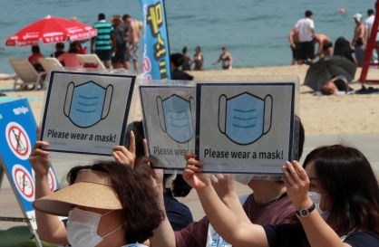 USFK stresses S. Korea's anti-virus beach use guidelines after troop disturbances