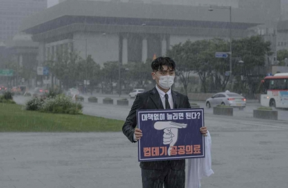 Doctors to walk off job in Korea to protest government's health care reforms