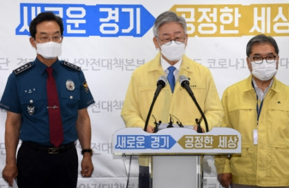 Gyeonggi Province makes mask-wearing mandatory