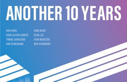 Herald Design Forum 2020 goes live