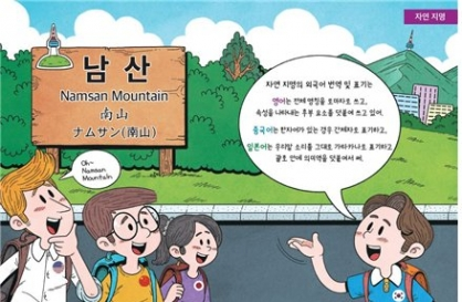 Culture Ministry publishes guide book on translation of Korean words