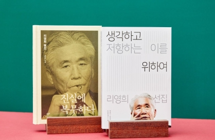 Social critic and journalist Rhee Yeung-hui remembered in 10th anniversary with two books