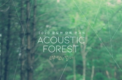 Rock star Yoon Do-hyun clarifies COVID-19 rumors about Daegu concert