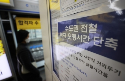 Seoul orders closure of stores, theaters, internet cafes after 9 p.m.